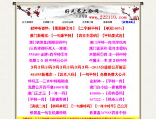 qdcese.cn screenshot