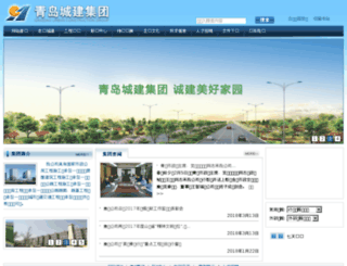 qdcj.cn screenshot