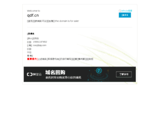 qdf.cn screenshot