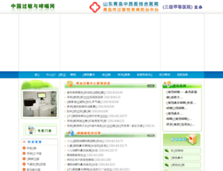 qdguomin.cn screenshot
