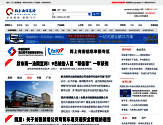 qdn.cn screenshot