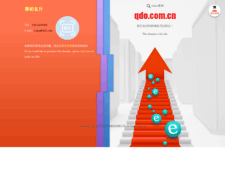 qdo.com.cn screenshot