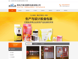qdwantailong.com screenshot