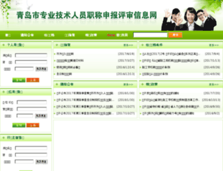 qdzc.qingdao.gov.cn screenshot