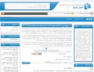 qeducation.cloudsite.ir screenshot