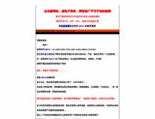 qef.cn screenshot