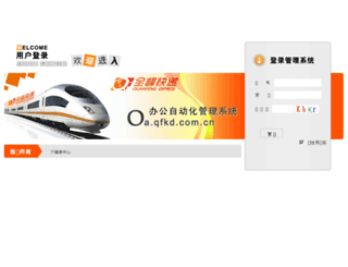 qfoa.qfkd.com.cn screenshot