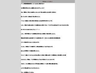 qftxxfhrvc.jugem.jp screenshot