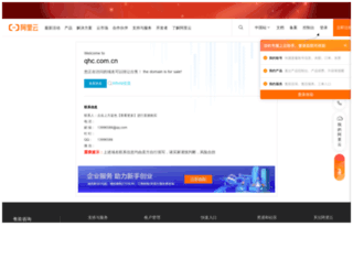 qhc.com.cn screenshot