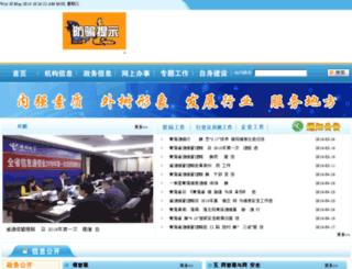 qhca.gov.cn screenshot
