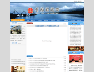 qhfy.chinacourt.org screenshot