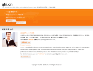 qhi.cn screenshot