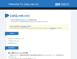 qhjj.net.cn screenshot