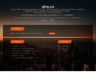 qhq.cn screenshot