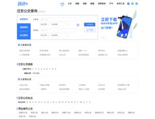 qianan.8684.cn screenshot