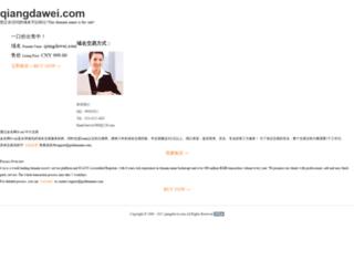 qiangdawei.com screenshot