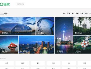 qiangpiao.homelink.com.cn screenshot