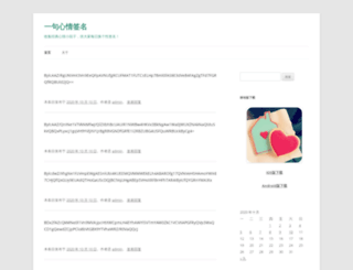 qianming001.sinaapp.com screenshot