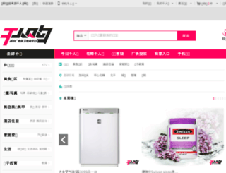 qianrengou.com screenshot