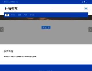 qiantee.com screenshot