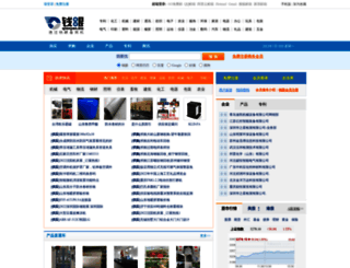 qianyan.biz screenshot