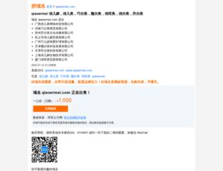 qiaoermei.com screenshot