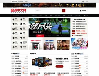 qidian.com screenshot