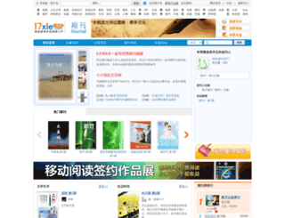 qikan.17xie.com screenshot