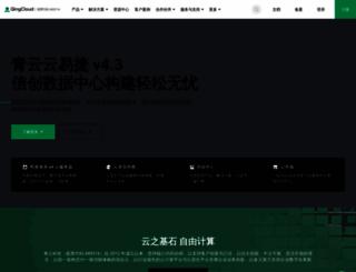 qingcloud.com screenshot