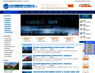 qingdao.zglxw.com screenshot