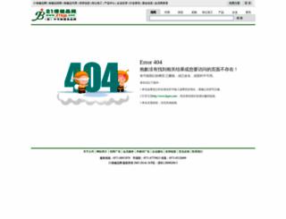 qingdaohaihui.bjspw.com screenshot