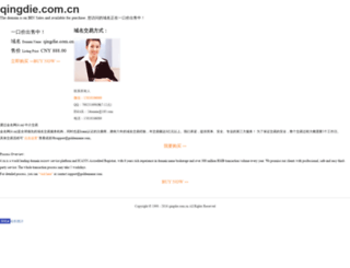 qingdie.com.cn screenshot