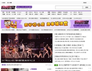 qiqutang.com screenshot