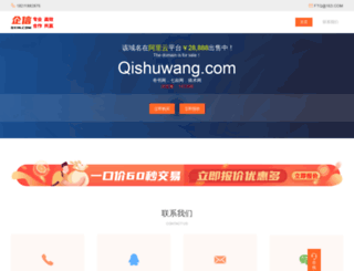 qishuwang.com screenshot
