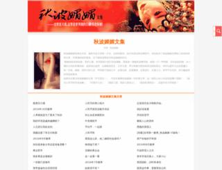 qiubomm.com screenshot