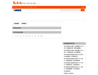qiutian.sanwen8.cn screenshot