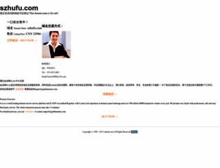 qixi.szhufu.com screenshot