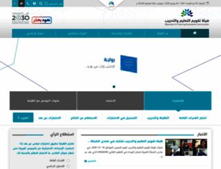 qiyas.sa screenshot