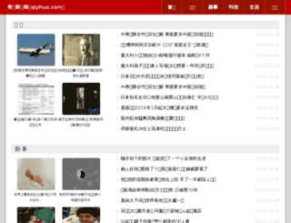 qiyihuo.com screenshot