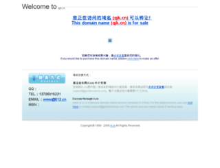 qjk.cn screenshot