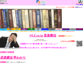qle.co.jp screenshot