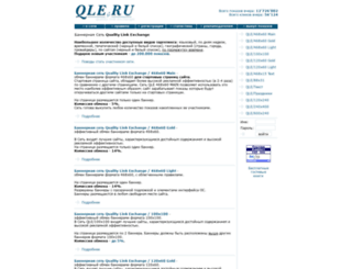 qle.ru screenshot