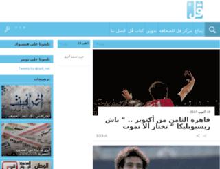 qoll.net screenshot
