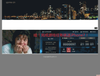 qome.cn screenshot