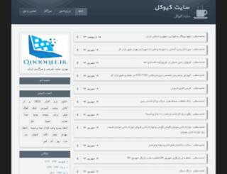 qoooqle.blog.ir screenshot