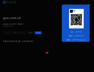 qou.com.cn screenshot
