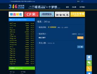 qp.263.cc screenshot