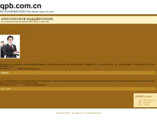 qpb.com.cn screenshot