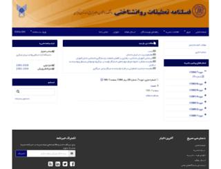 qpr.iauctb.ac.ir screenshot