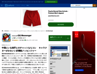 qq-messenger.softonic.jp screenshot